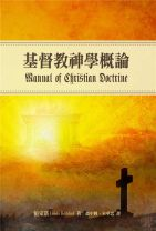 Manual of Christian Doctrine (Louis Berkhof)