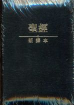 The Holy Bible-Chinese New Version (Standard) portable