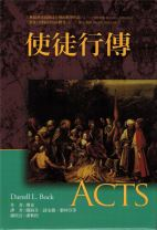 Acts (Baker Exegetical Commentary on the New Testament) (Darrel L. Bock)