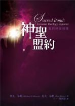 Sacred Bond: Covenant Theology Explored (Michael G. Brown, Zach Keele)