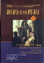 Commentary on the New Testament Uses of the Old Testament-1 (Donald A. Carson, G. K. Beale)
