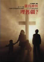The Reconstruction of Faith and Society in China (Jie Yu)