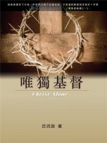 Christ Alone (Luke P.Y. Lu)