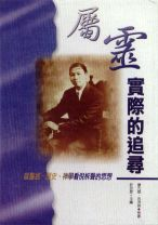 The Quest for the Spiritual Reality (廖元威, Luke P.Y. Lu)