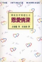 The Intimate Marriage (R. C. Sproul)