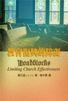 Roadblocks Limiting Church Effectiveness (Johannes G. Vos)