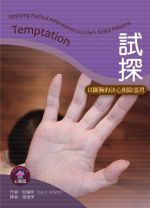 Temptation: Applying Radical Amputation to Life's Sinful Patterns (Jay E. Adams)