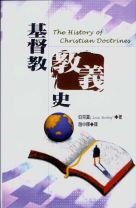 The History of Christian Doctrines (Louis Berkhof)