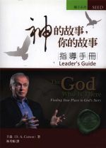 The God Who Is There : Leader's Guide (Donald A. Carson)