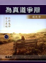 Contending For The Faith 2 (Lois Chan)