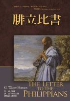 The Letter to the Philippians (G. Walter Hansen)