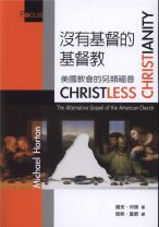 Christless Christianity:The Alternative Gospel of the American Church (Michael Horton)