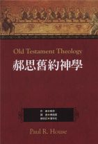 Old Testament Theology (Paul R. House)