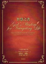 God 's Wisdom for navigating life: A Year of Daily Devotions in the Book of Proverbs (Timothy Keller)