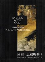 Walking with God through Pain and Suffering (Timothy Keller)