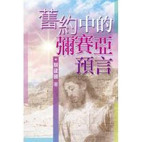 Messianic Prophecies in the OT (Chien-Kuo Lai)