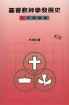 Christian Theology in Development 1. The Early Church (Wing Hung Lam)