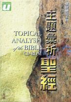 Topical Analysis of the Bible CD-ROM