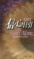 By Faith Alone (Martin Luther)