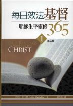 Daily Readings From The Life of Christ, Vol 1 (John  MacArthur)