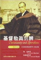 Christianity and Liberalism (John Gresham Machen)