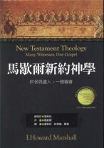 New Testament Theology Many Witnesses One Gospel (I. Howard Marshall)
