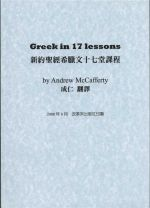 Greek in 17 Lessons (Andrew McCafferty)