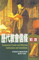 Ecumenical Creeds and Reformed Confessions and Catechisms (PaperBack) (Jonathan Tien-En Chao)