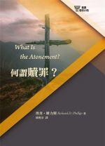 What Is the Atonement? (Richard D. Phillips)