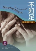 Discontentment: Why Am I So Unhappy (Lou Priolo)