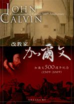 John Calvin -- Commemorating Calvin's 500th Anniversary