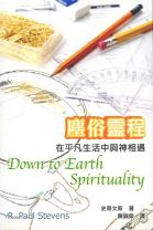 Down-to-Earth Spirituality: Encountering God in the Ordinary (R. Paul Stevens)