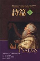 Psalms-II (The Expositor's Bible Commentary) (Willem A. VanGemeren)