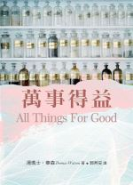 All Things for Good (Thomas Watson)
