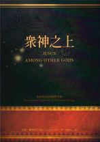 Jesus Among Other Gods: The Absolute Claims of the Christian Message (Ravi Zacharias)